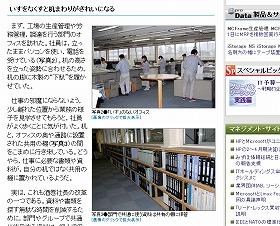 nikkei_itpro.jpg